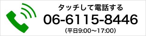 タッチして電話をかける 0661158446