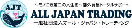 一般社団法人ALL JAPAN TRADING(オール・ジャパン・トレーディング)